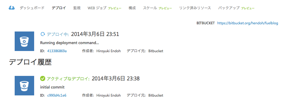 FuelPHP-Azure-11