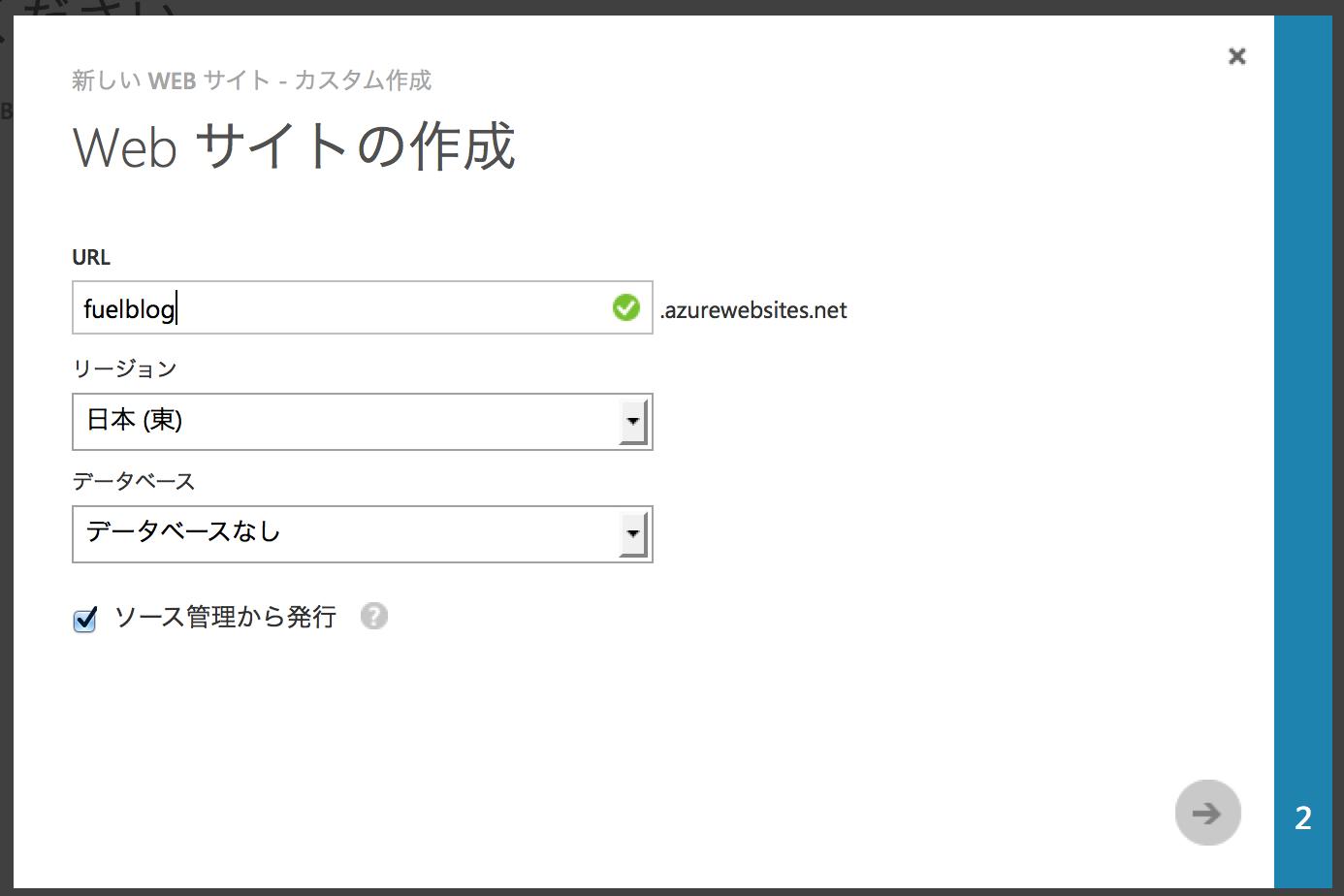 FuelPHP-Azure-2