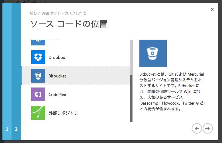 FuelPHP-Azure-4