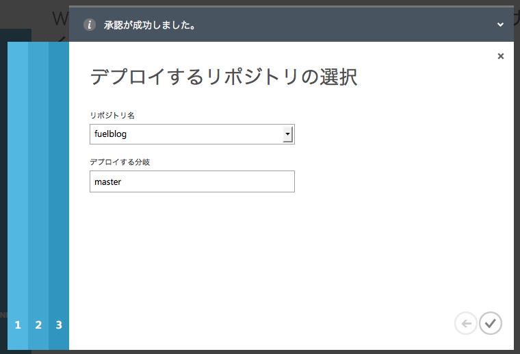 FuelPHP-Azure-6