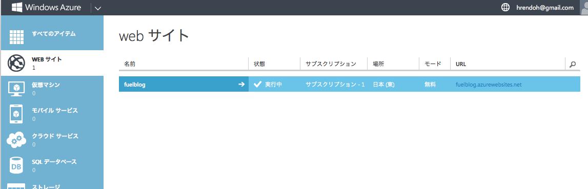 FuelPHP-Azure-7