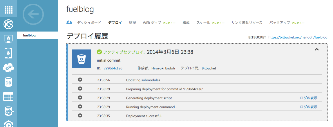 FuelPHP-Azure-8