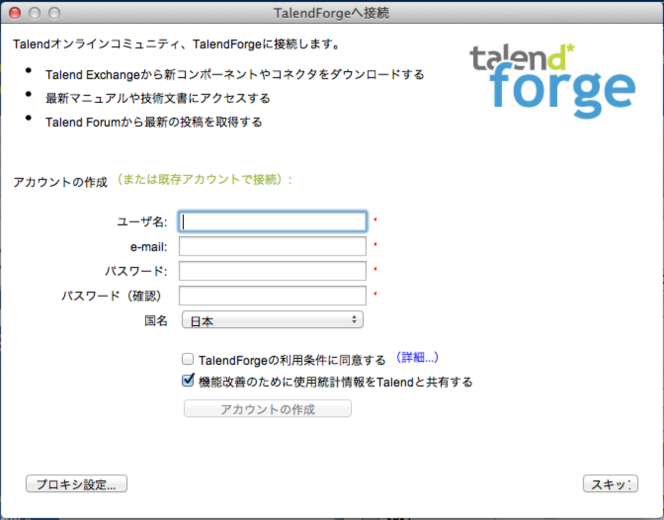 Talend-registration-to-cummunity