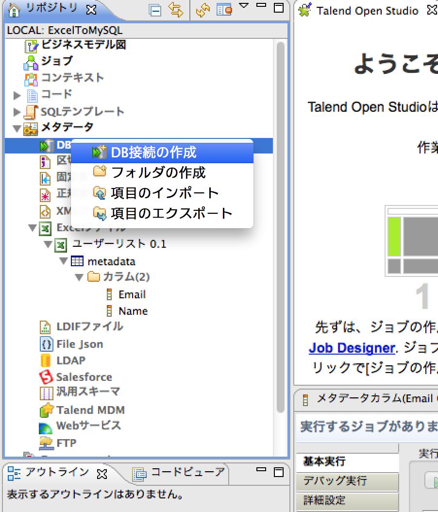 Talend-MySQL-1