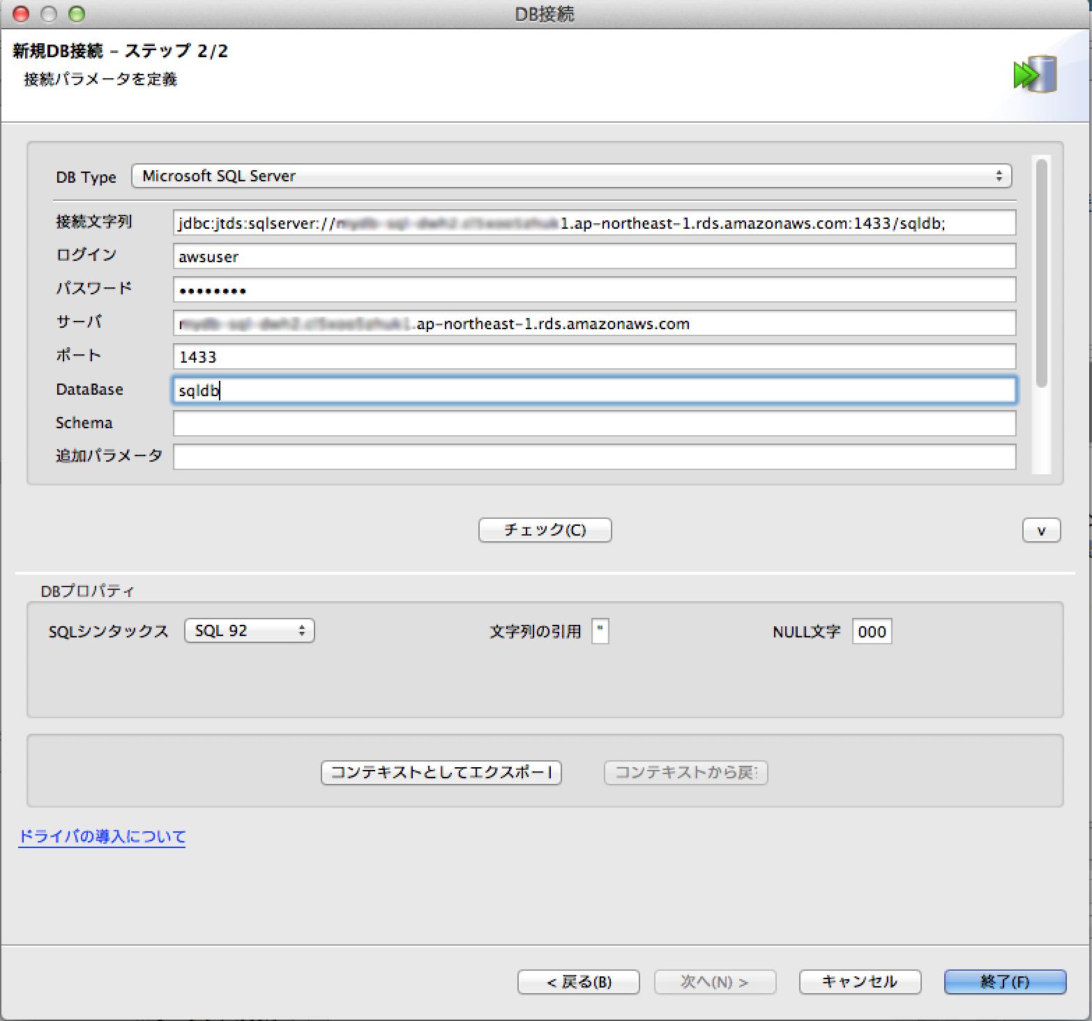 Talend-SQLServer-3