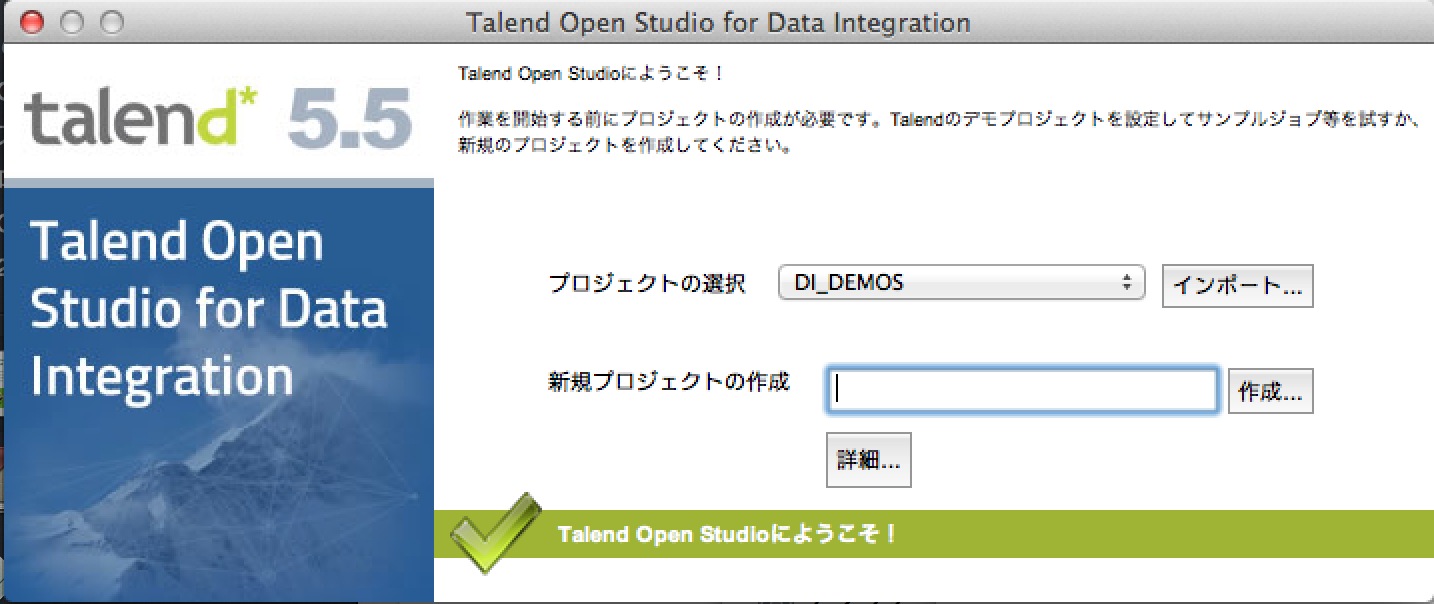 Talend-create-project-1