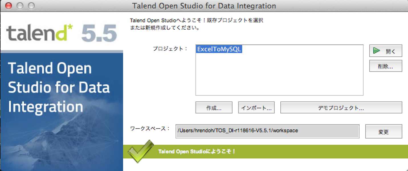 Talend-create-project-2
