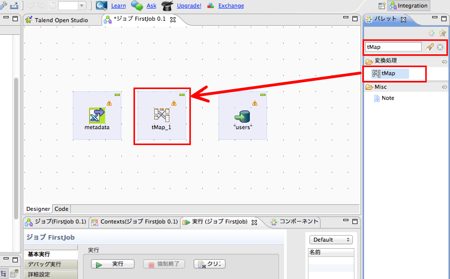 Talend-job-drop-tMap