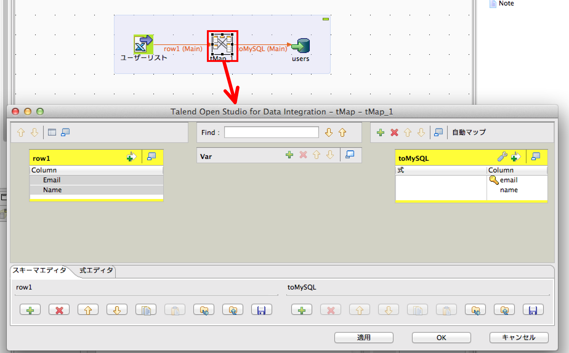 Talend-mapping-7