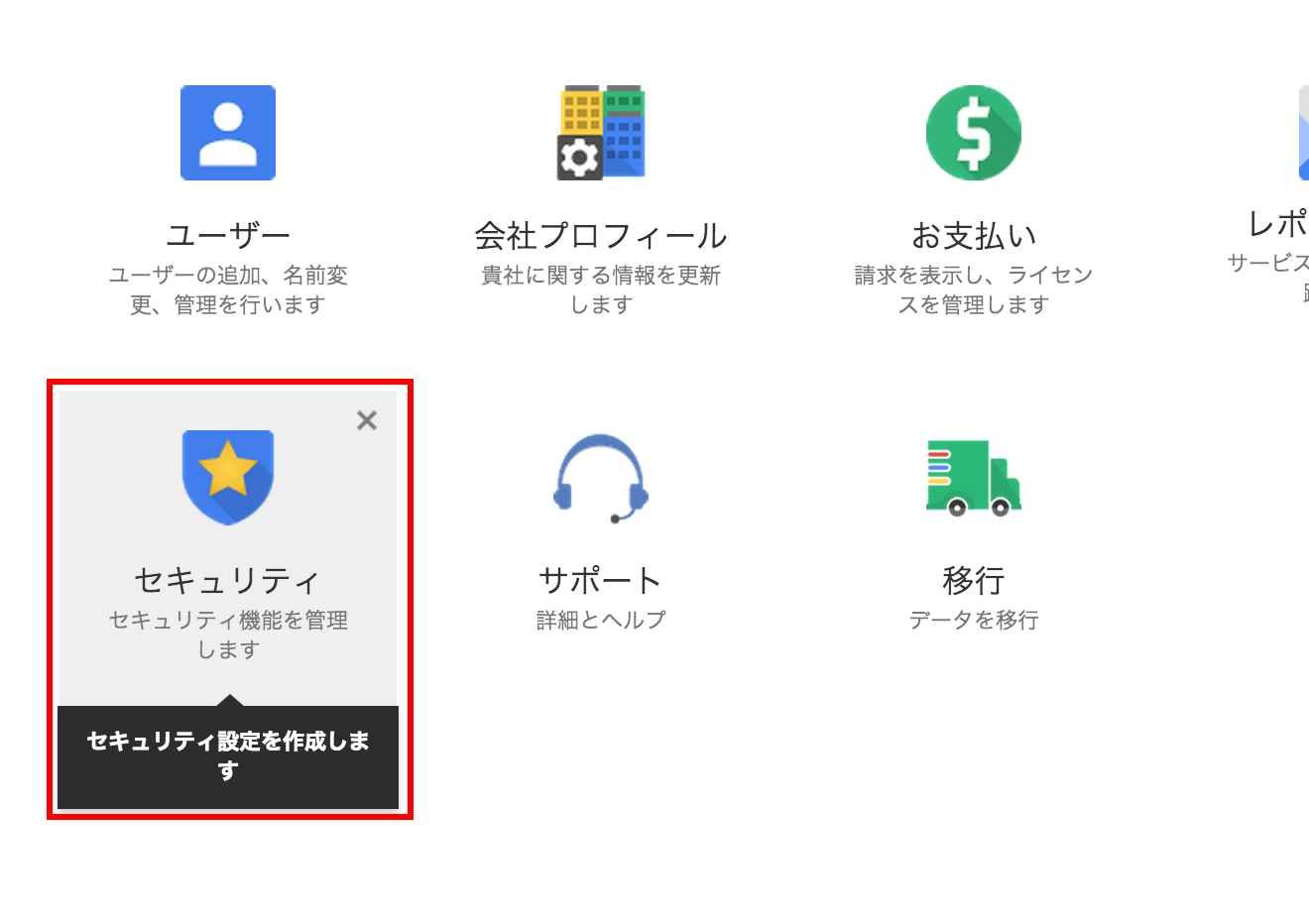GoogleApps_2LO_Settings_1