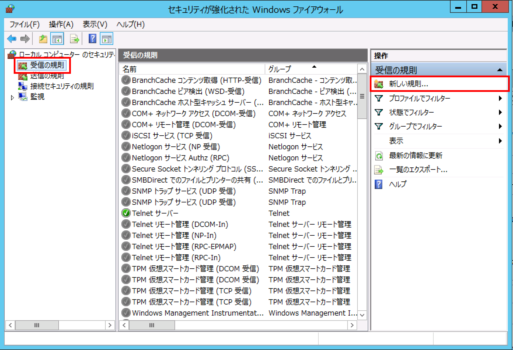WindowsFirewall_AddNewRule