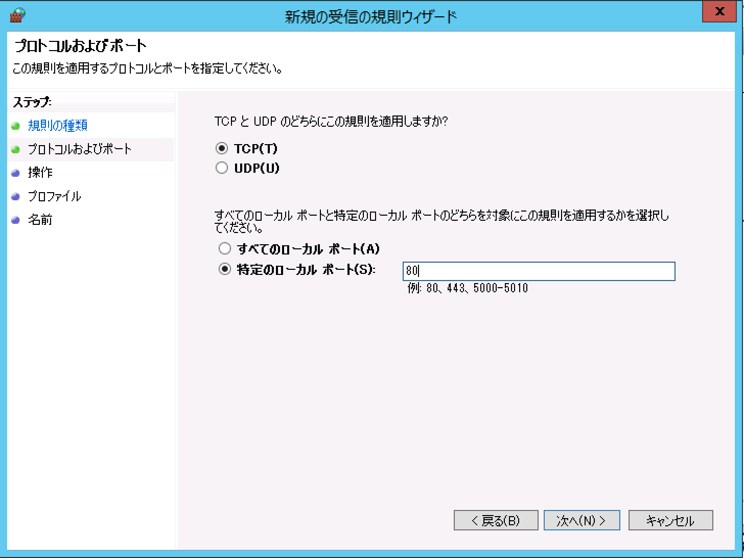 WindowsFirewall_AddNewRule_Step2