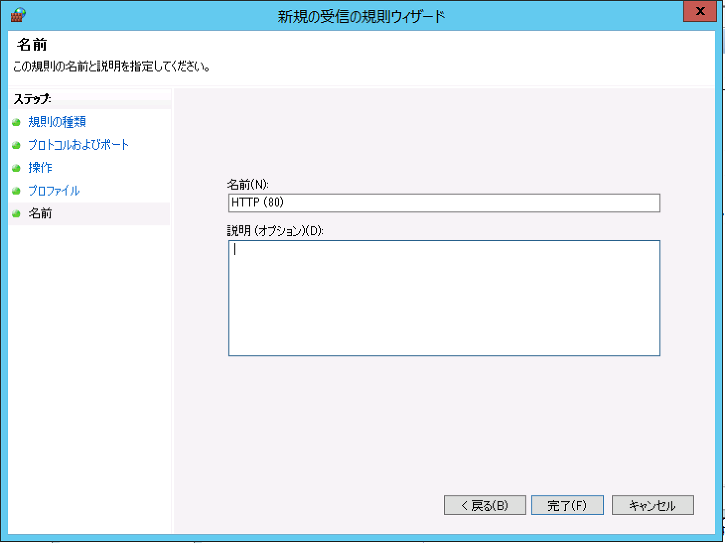 WindowsFirewall_AddNewRule_Step5