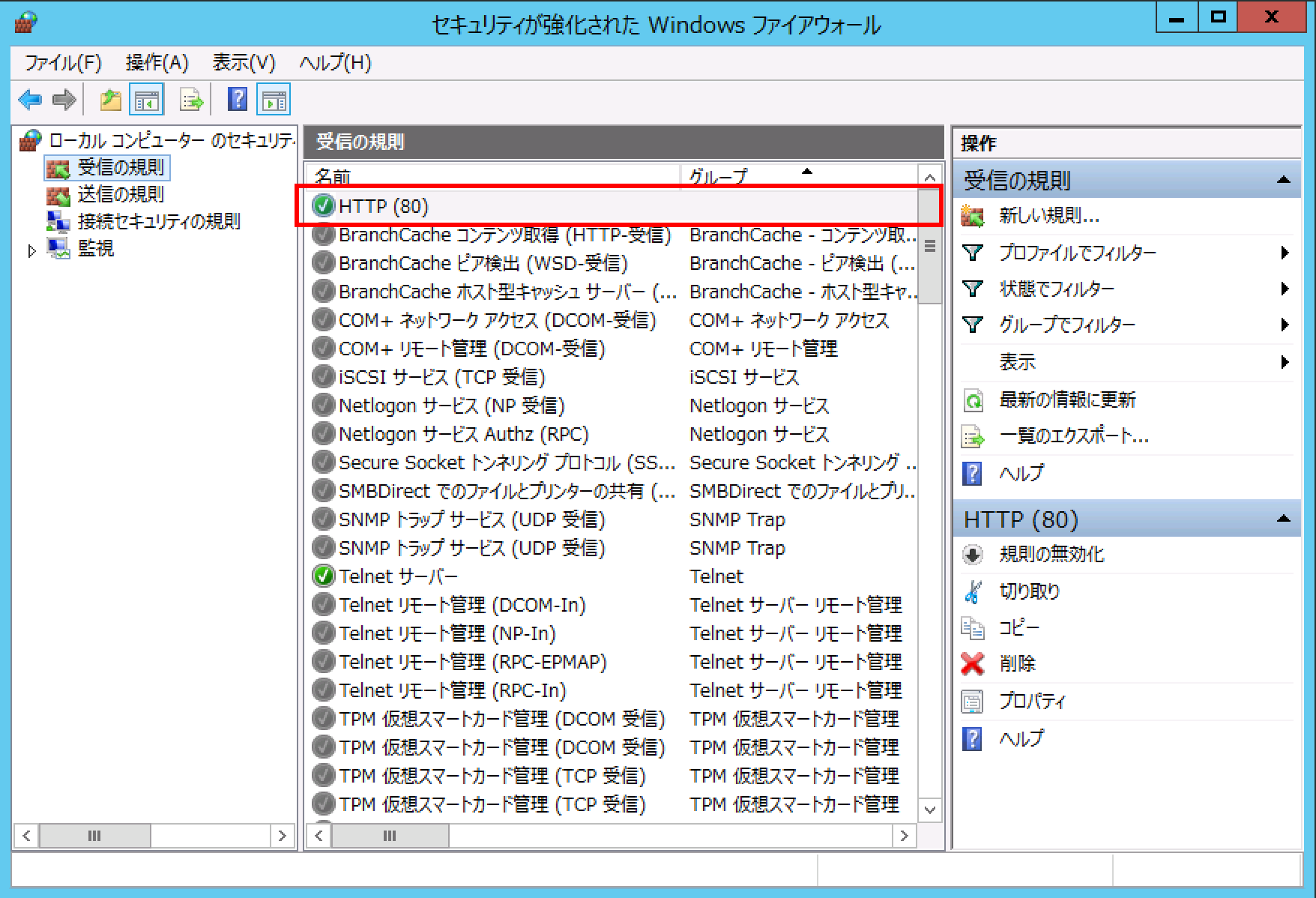 WindowsFirewall_NewRuleAdded