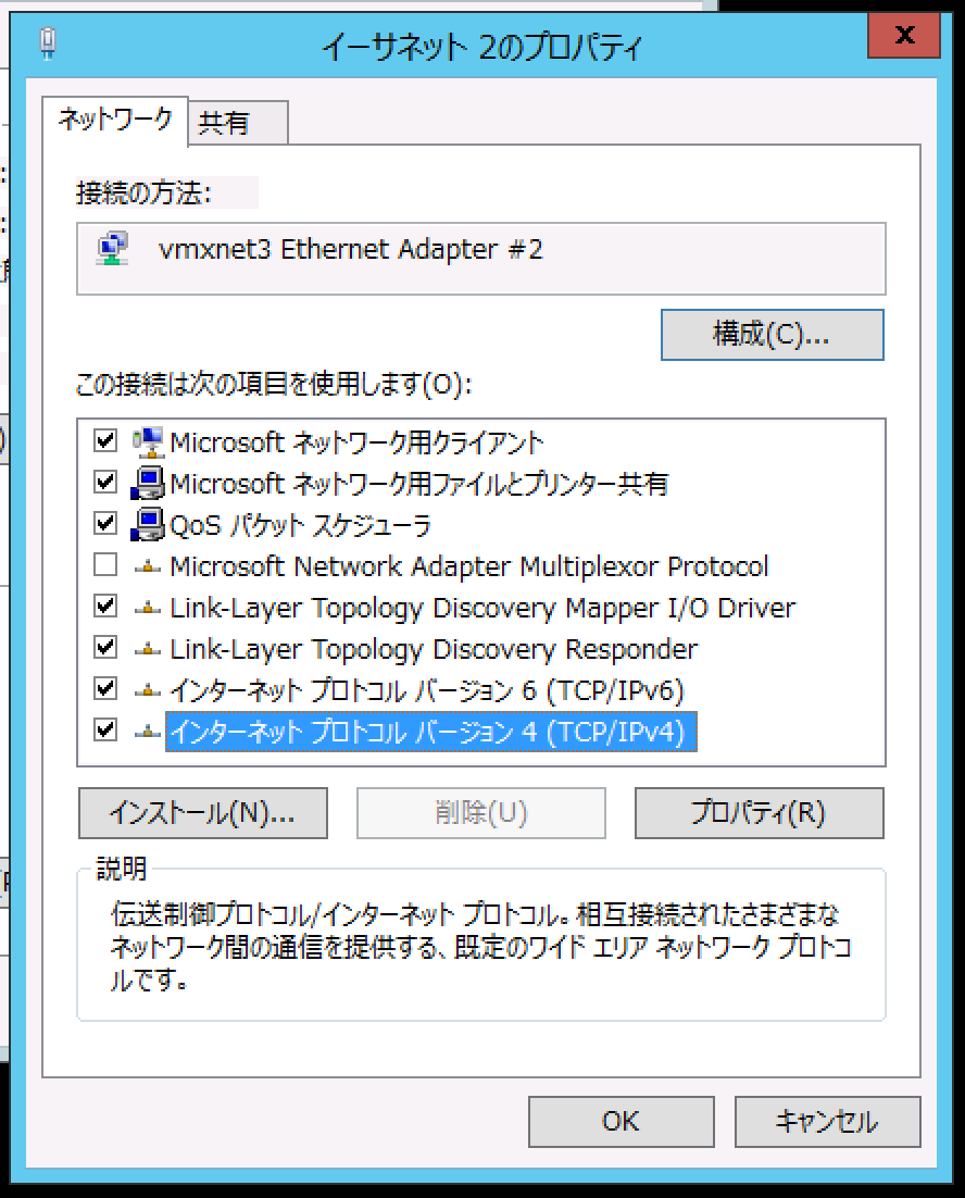 WindowsServer2012_EthernetProperties