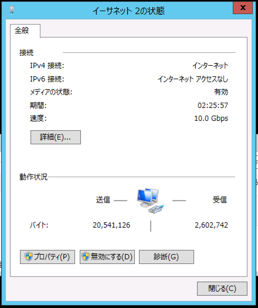 WindowsServer2012_EthernetStatus