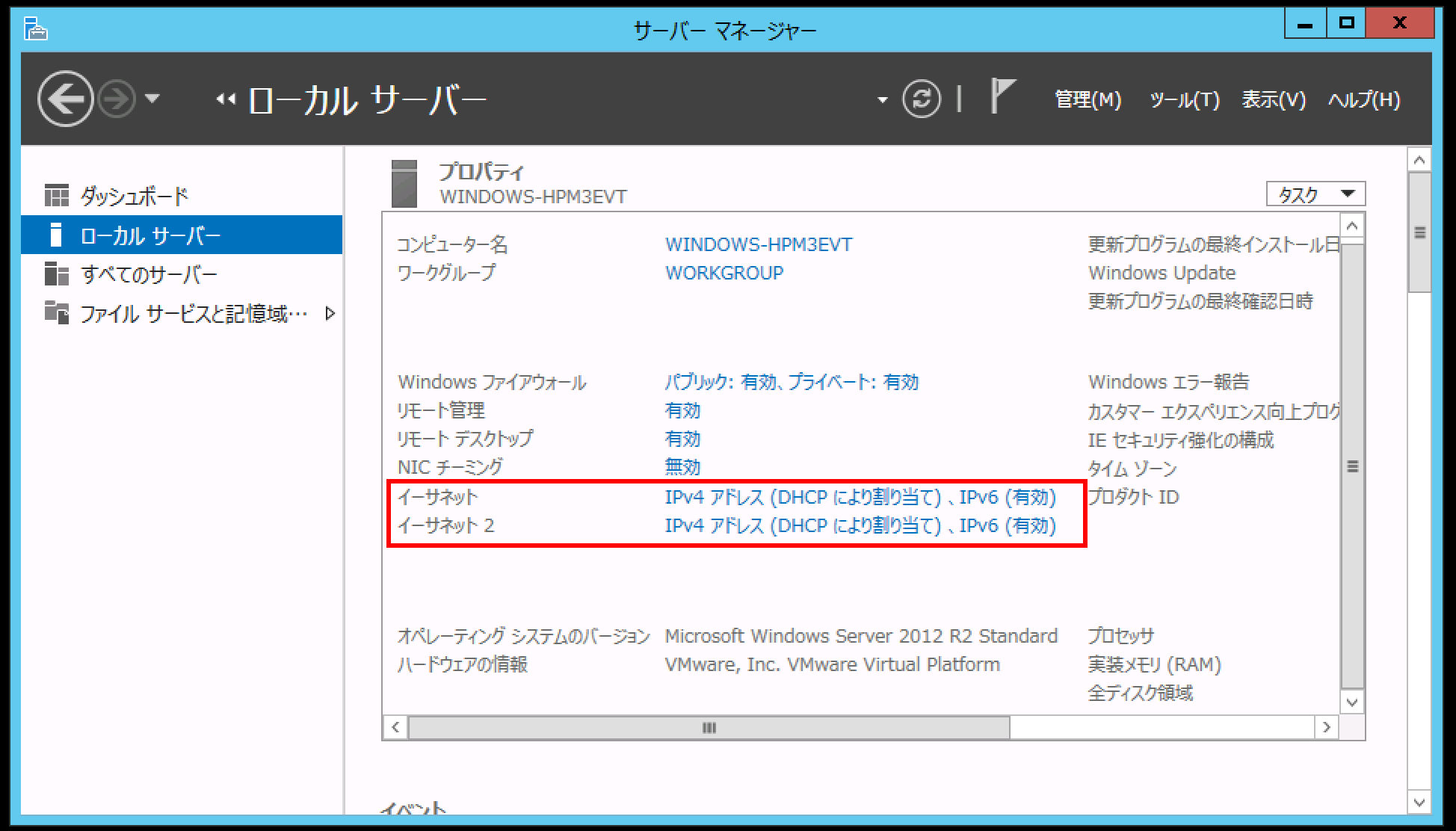 WindowsServer2012_ServerManager1