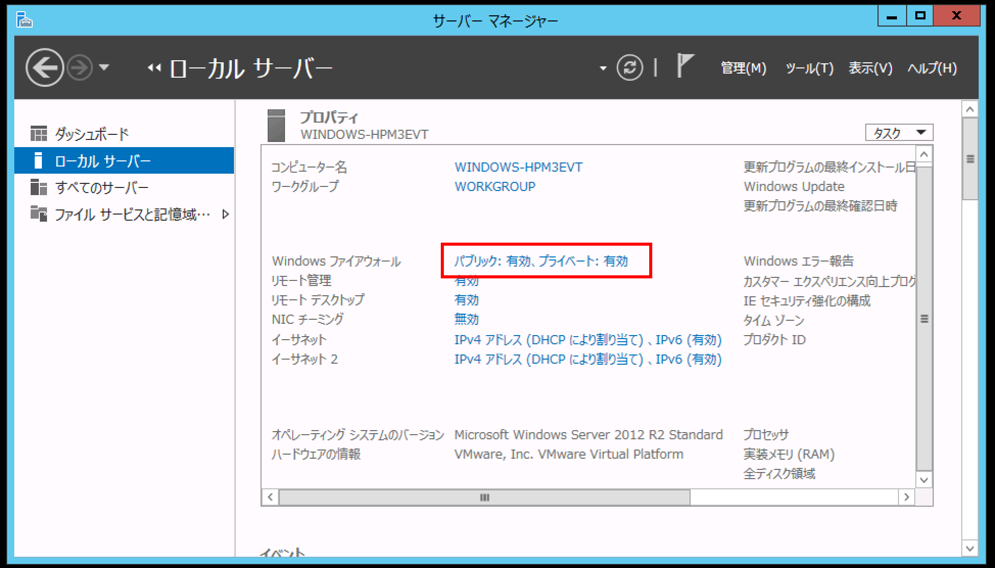 WindowsServer2012_ServerManager2
