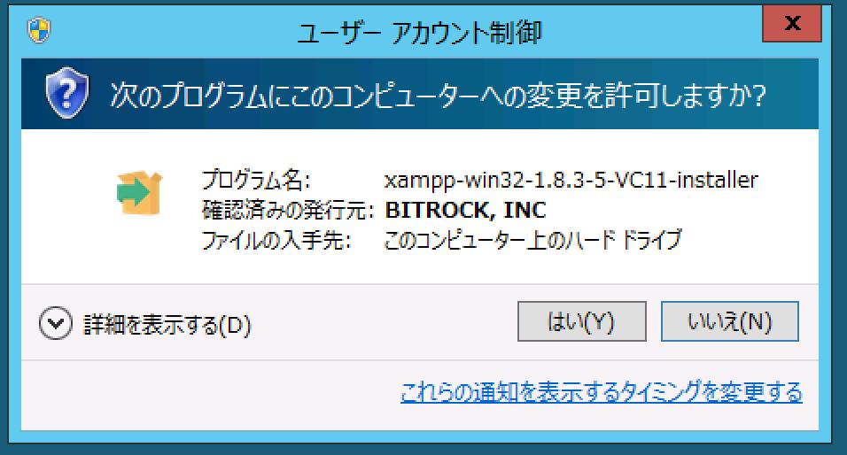 WindowsServer_UAConRunningXAMPPInstaller