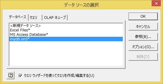MicrosoftQuerySelectDatasource