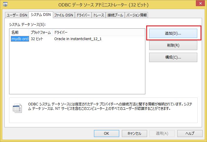 OCBD データソース アドミニストレーター (32ビット)