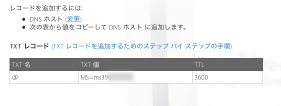 Office365_AddCustomDomain_ConfirmOwnDomainTXTRecord