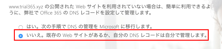 Office365_AddCustomDomain_SelectDNSServer