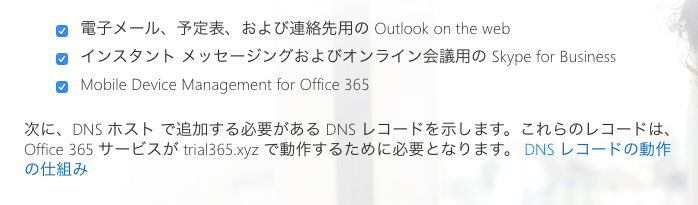 Office365_AddCustomDomain_SelectServices