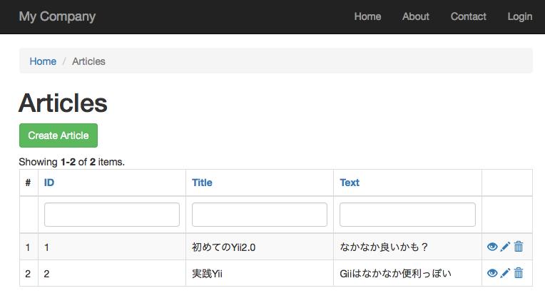 Yii2.0_CRUD_with_gii