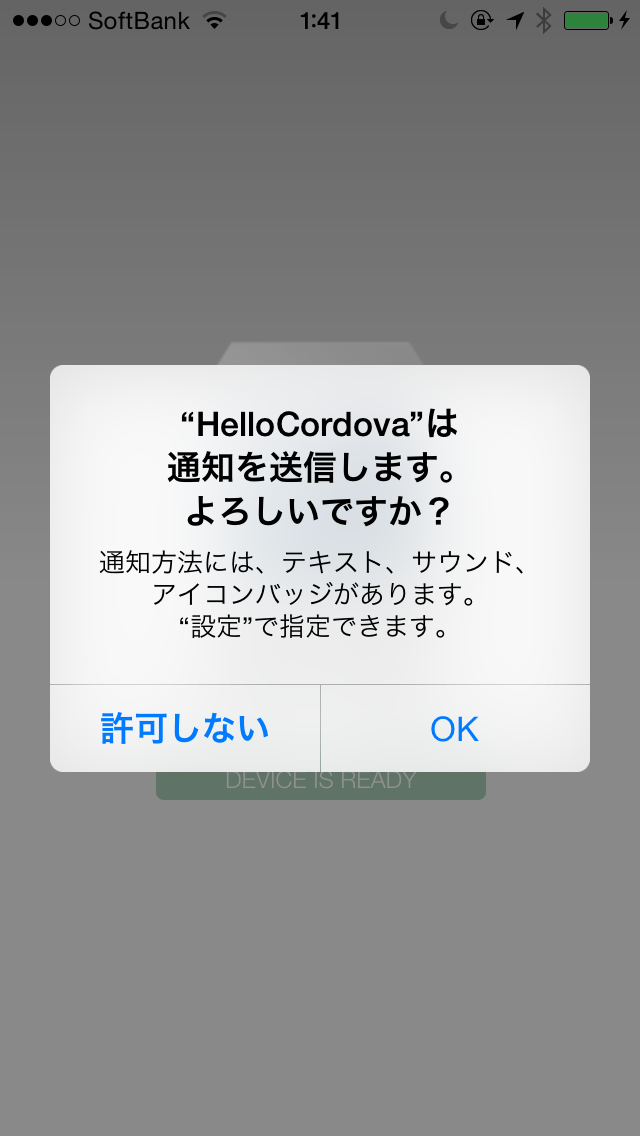 apache_cordova_notifications_confirmation