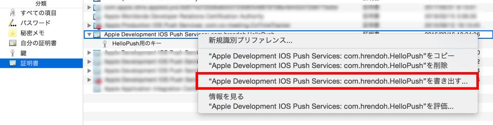 ios_apns_export_apns_certificate