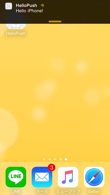 ios_apns_test_push_notification