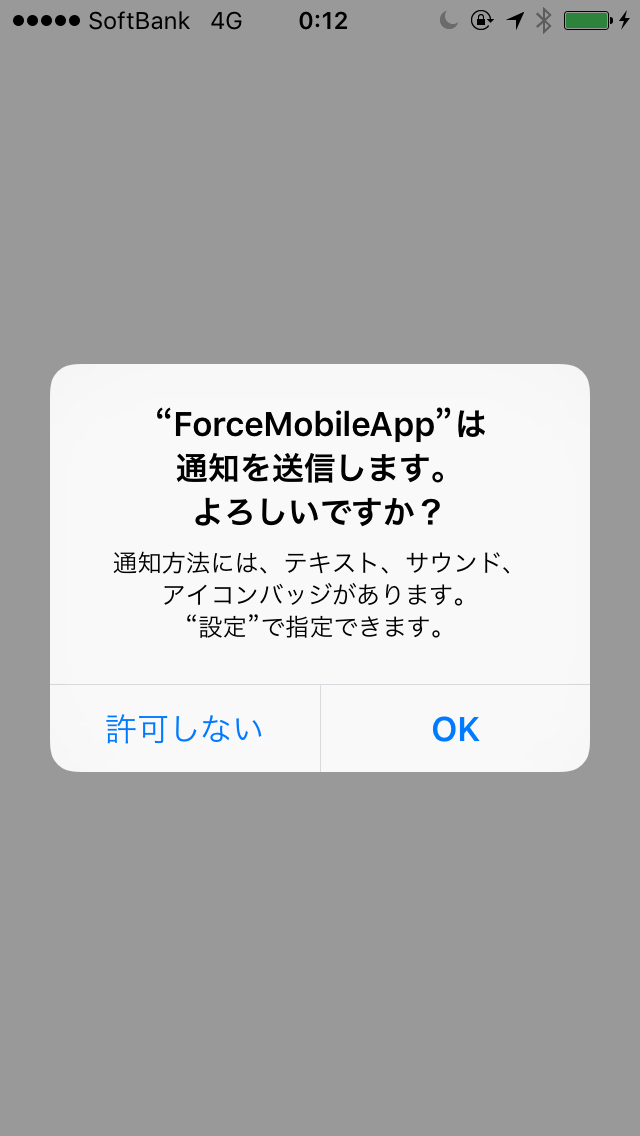 salesforce-mobile-sdk-confirmation-enable-notifications