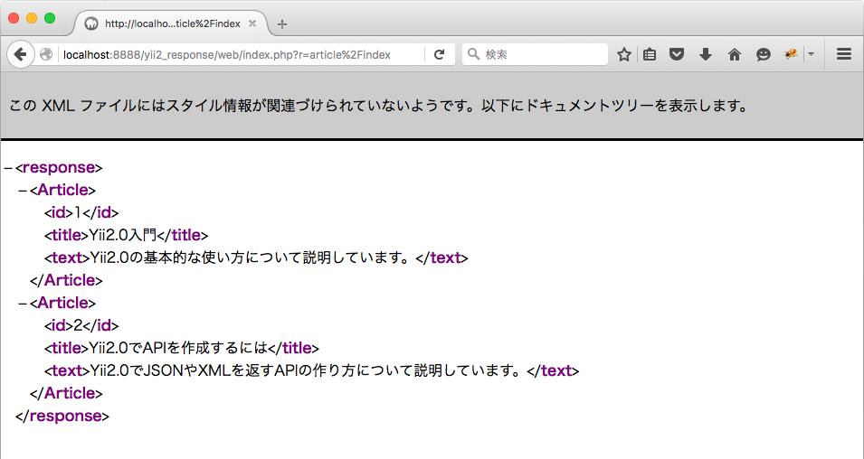yii2-return-xml