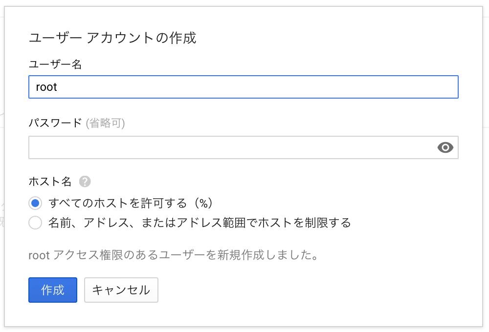 Google Cloud SQL 接続用ユーザーの作成