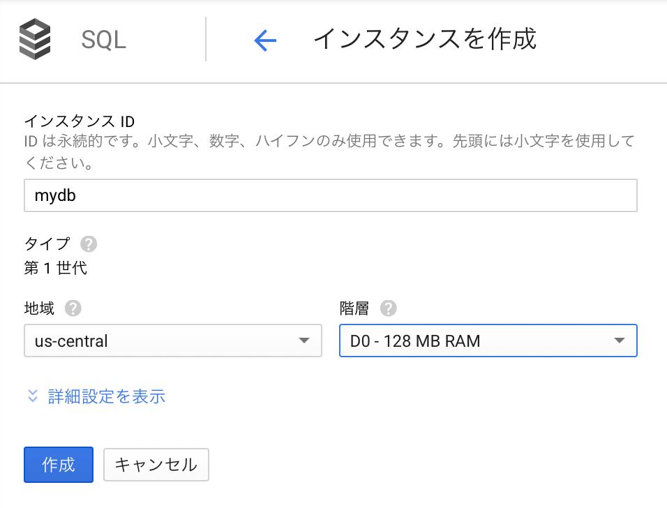 Google Cloud SQLインスタンスの作成・設定画面