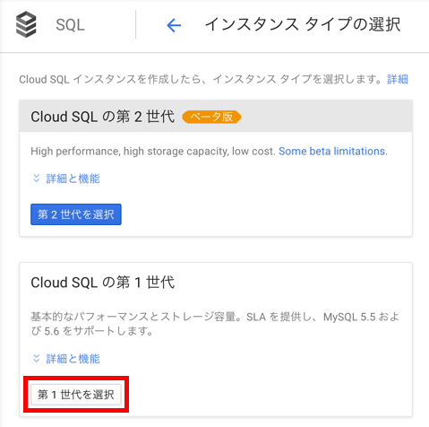 Google Cloud SQL インスタンスタイプの選択