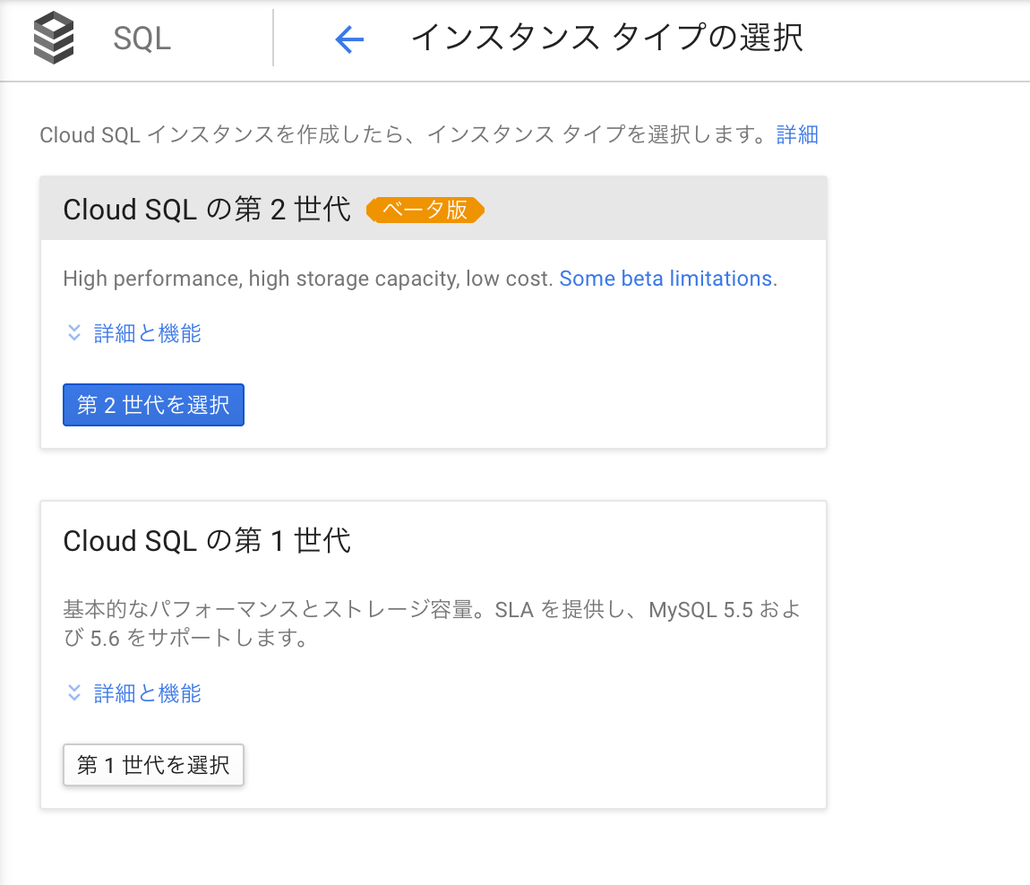 gaesupportl5-cloud-sql-select-instance-type