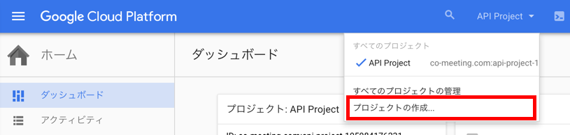 google-app-engine-sdk-for-php-create-project-menu