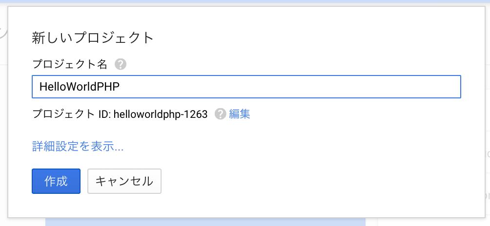 Google Cloud Platformプロジェクトの作成