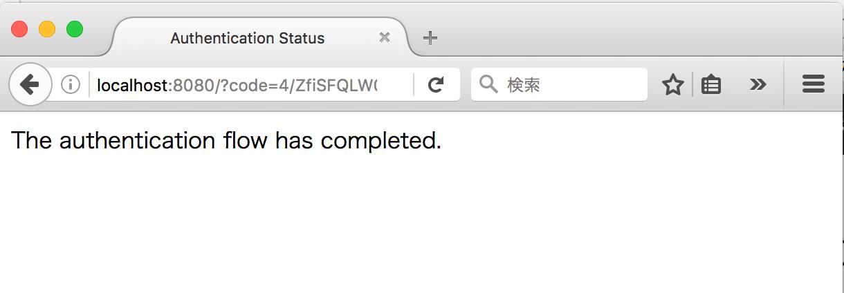 AppEngineへデプロイするためのOAuth認証許可完了