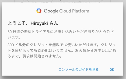 google-cloud-platform-freetrial-registered