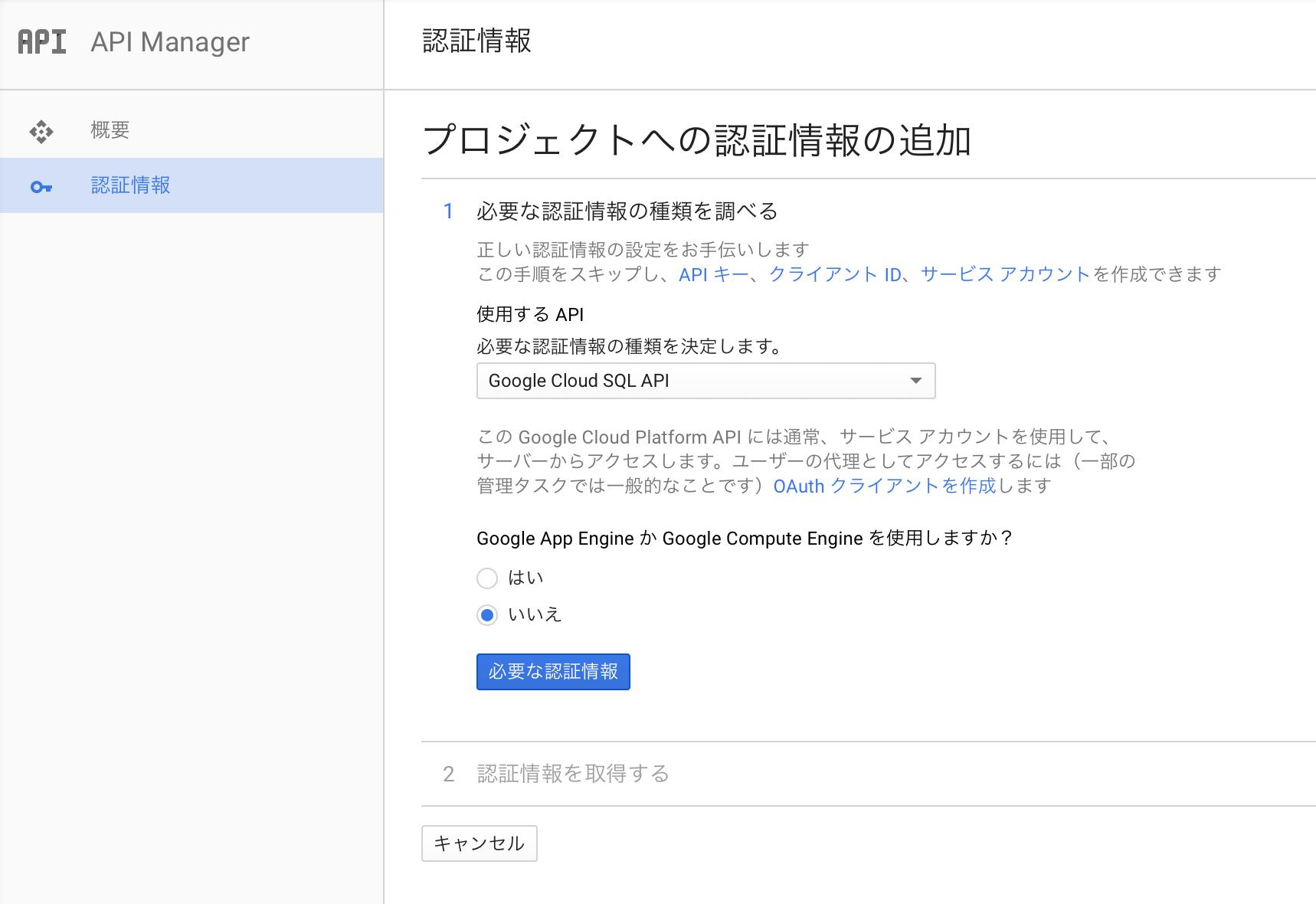 Google Cloud SQL 必要な認証情報を確認