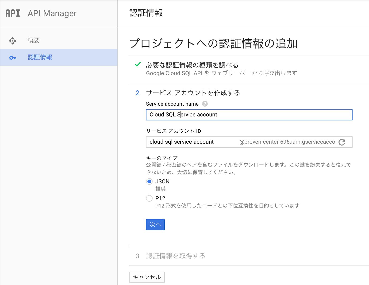 Google Cloud SQL サーバー アカウントの作成