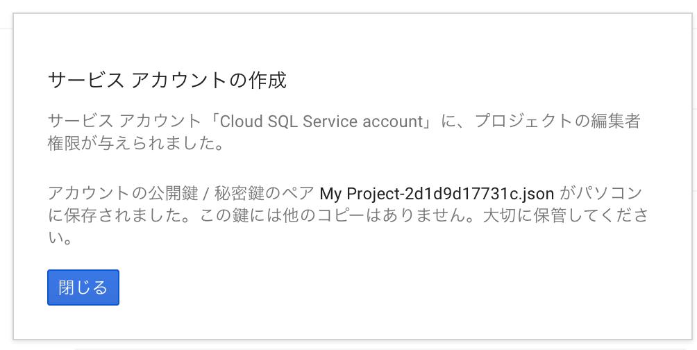 Google Cloud SQL サーバー アカウント作成完了