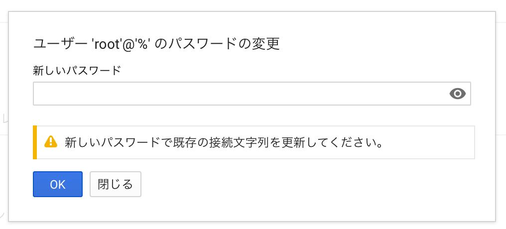 Google Cloud SQL rootユーザーのパスワードを入力