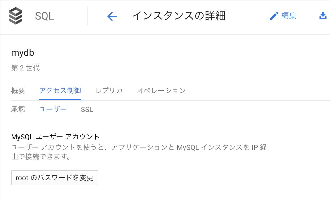 Google Cloud SQL rootユーザーのパスワードを設定