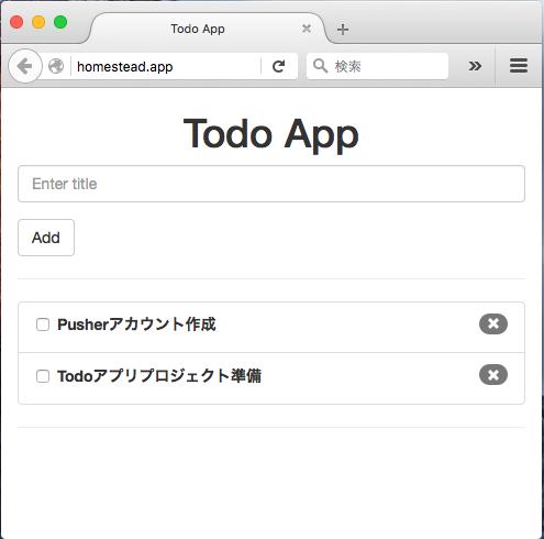 Laravel 5.1 Todoアプリ