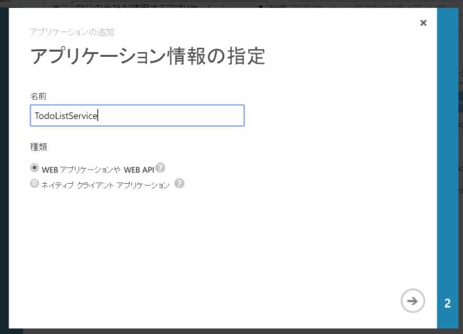 -todolistservice-app-1