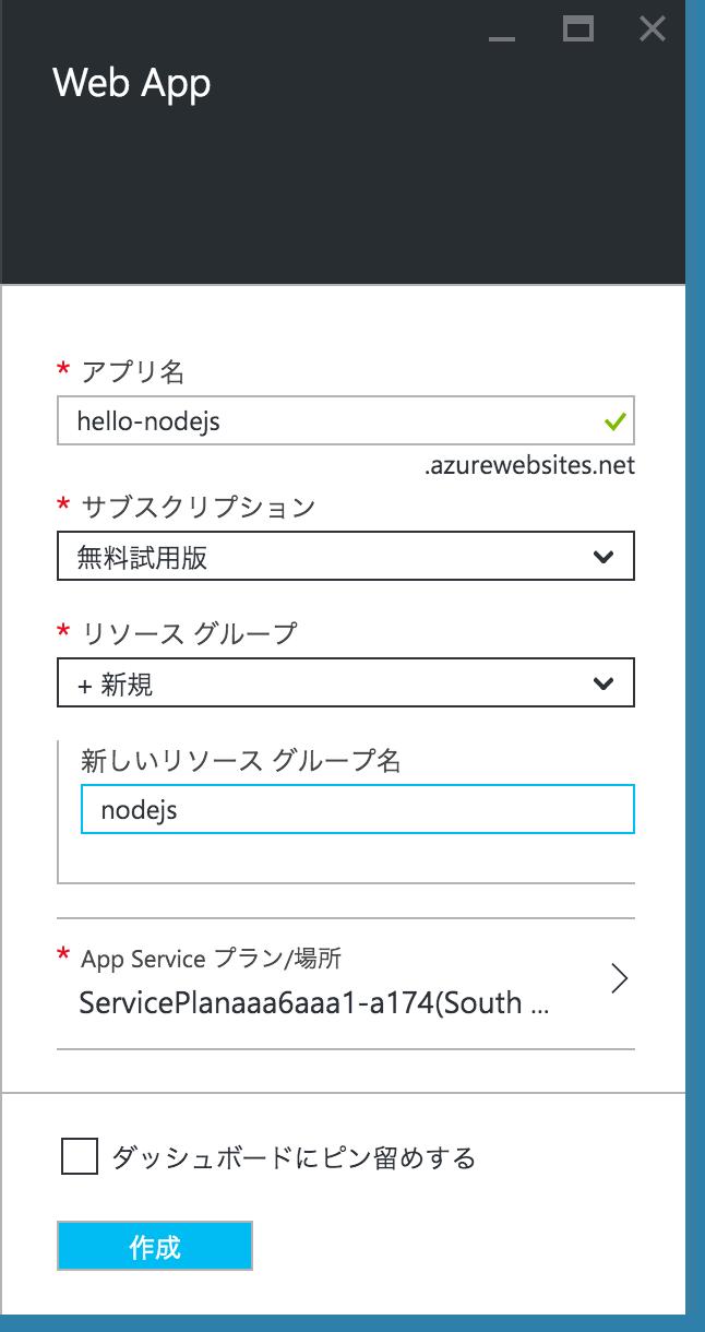 新規Web Appの作成